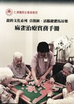 麻雀治療實務手冊 by Social Services Department, Yan Chai Hospital 仁濟醫院社會服務部; Asia-Pacific Institute of Ageing Studies, Lingnan University 嶺南大學亞太老年學研究中心; Cheung Ming, Alfred CHAN (陳章明); and Wing Suen WAN AU (溫區詠萱)