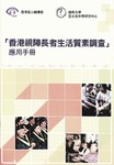 香港視障長者生活質素調査 : 應用手冊 by The Hong Kong Society for the Blind 香港盲人輔導會 and Asia-Pacific Institute of Ageing Studies, Lingnan University 嶺南大學亞太老年學研究中心