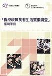 香港視障長者生活質素調査 : 應用手冊