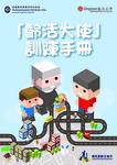 「齡活大使」訓練手冊 by Asia-Pacific Institute of Ageing Studies, Lingnan University 嶺南大學亞太老年學研究中心