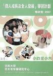 「個人成長及全人發展」學習計劃教材套2007 : 小四至小六
