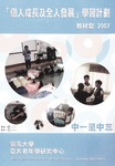 「個人成長及全人發展」學習計劃教材套2007 : 中一至中三 by Asia-Pacific Institute of Ageing Studies, Lingnan University 嶺南大學亞太老年學研究中心; Cheung Ming, Alfred CHAN (陳章明); Annita MAU (繆少群); and Car FUNG (馮玉燕)