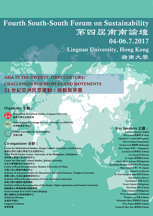2017 The Fourth South-South Forum on Sustainability 第四屆南南論壇