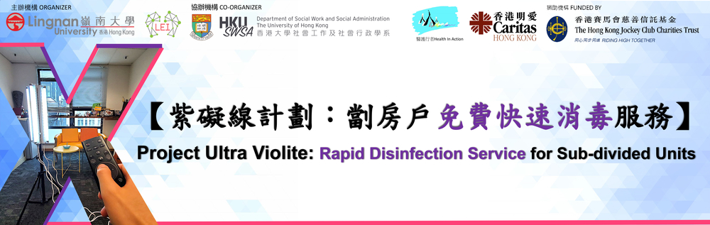 Project Ultra-Violite UV-C Disinfection Light
