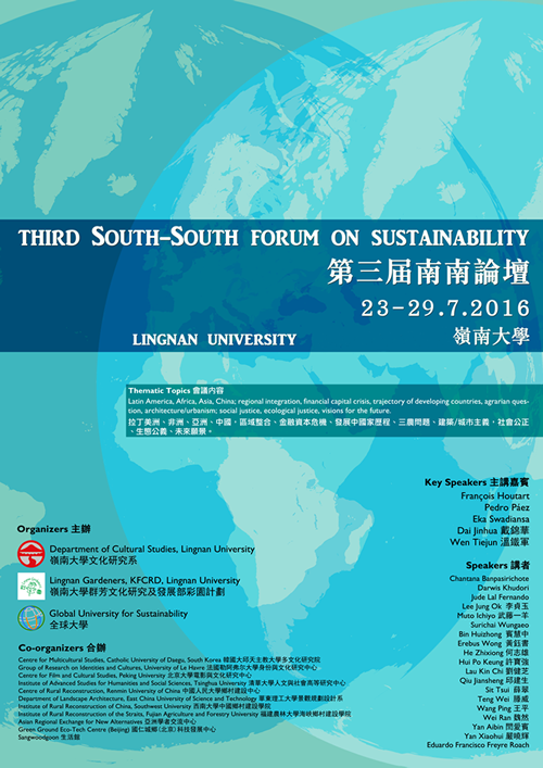 2016 The Third South South Forum on Sustainability 第三屇南南論壇