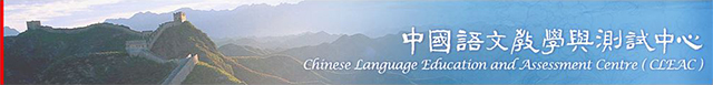 Chinese Language Education and Assessment Centre (CLEAC)