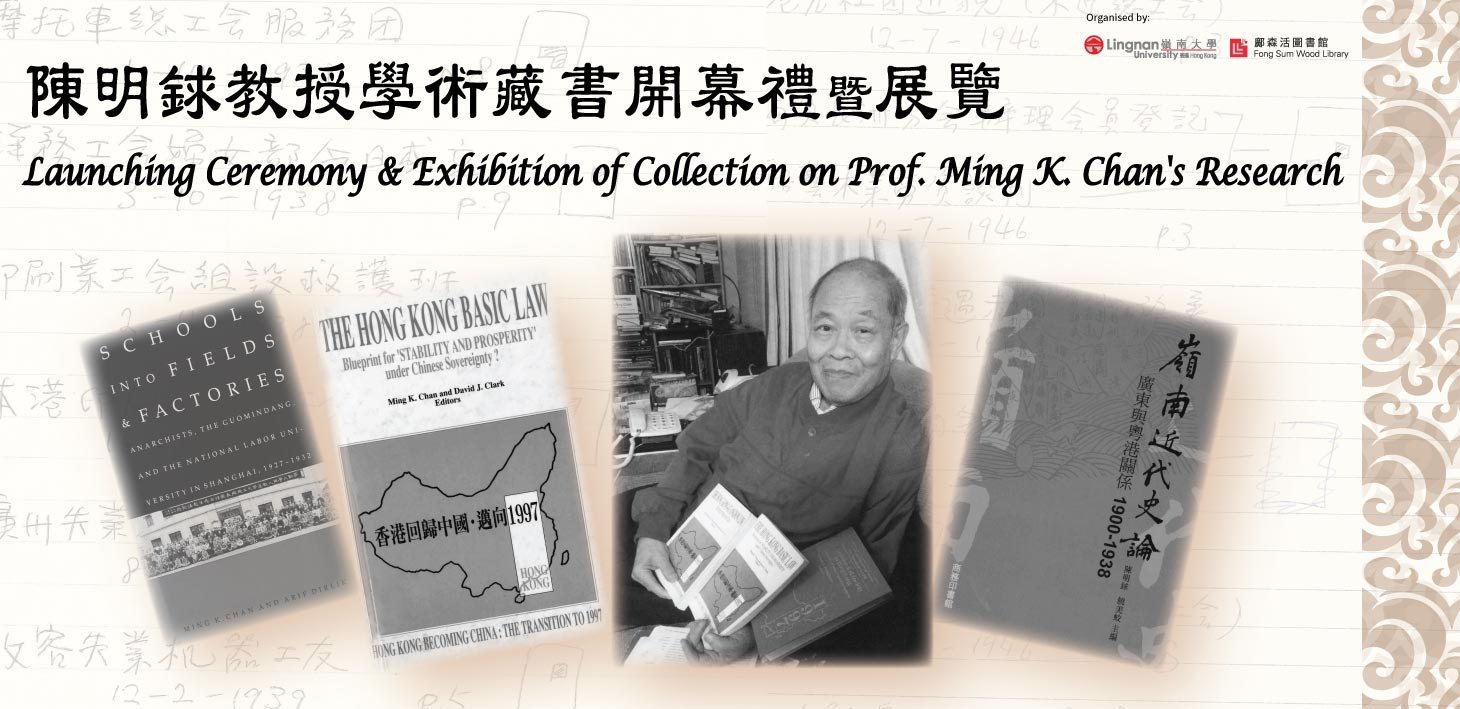 Launching Ceremony & Exhibition of Collection on Prof. Ming K. Chan's Research 陳明銶教授學術藏書開幕暨展覽