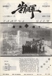 嶺暉 (第15期)