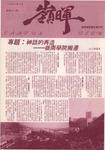嶺暉 (第18期)