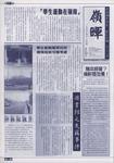 嶺暉 (第37期)