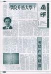 嶺暉 (第40期)