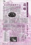 嶺暉 (第44期)