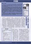 嶺暉 (第54期)