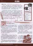 嶺暉 (第57期)