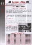嶺暉 (第61期)