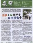 嶺暉 (第89期) by 第四十二屆嶺南人編輯委員會