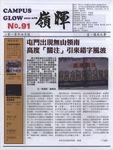 嶺暉 (第91期) by 第四十三屆嶺南人編輯委員會