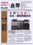 嶺暉 (第92期) by 第四十三屆嶺南人編輯委員會
