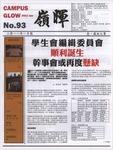 嶺暉 (第93期) by 第四十三屆嶺南人編輯委員會