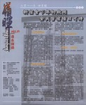 嶺暉 (第94期) by 第四十四屆嶺南人編輯委員會