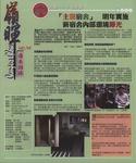 嶺暉 (第95期) by 第四十四屆嶺南人編輯委員會