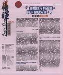 嶺暉 (第96期) by 第四十四屆嶺南人編輯委員會