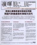 嶺暉 (第97期) by 第四十五屆嶺南人編輯委員會