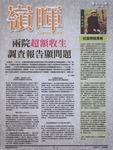 嶺暉 (第99期)