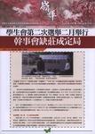 嶺暉 (第102期) by 第四十六屆嶺南人編輯委員會