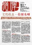 嶺暉 (第103期) by 第四十七屆嶺南人編輯委員會
