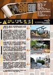 嶺暉 (第104期) by 第四十七屆嶺南人編輯委員會