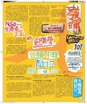 嶺暉 (第101期) by 第四十六屆嶺南人編輯委員會