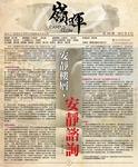 嶺暉 (第100期) by 第四十六屆嶺南人編輯委員會