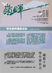嶺暉 (第107期) by 第四十八屆嶺南人編輯委員會
