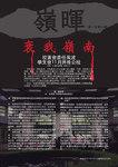 嶺暉 (第108期) by 第四十八屆嶺南人編輯委員會