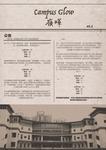 嶺暉 (第112期) by 第四十九屆嶺南大學學生會編輯委員會