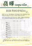 嶺暉 (第110期) by 第四十九屆嶺南大學學生會編輯委員會