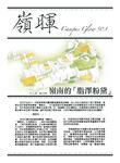 嶺暉 (第114期) by 第五十屆嶺南大學學生會臨時編輯委員會
