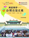 興藝樂學 : 台灣交流文集