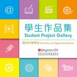 學生作品集 = Student project gallery by Division of Applied Science, Lingnan Institute of Further Education 嶺南大學持續進修學院應用科學學部