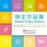 學生作品集 = Student project gallery