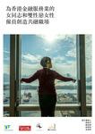 為香港金融服務業的女同志和雙性戀女性僱員創造共融職場