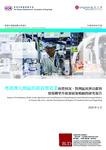 粵港澳大灣區的港資製造業經營情況、對灣區經濟貢獻與實現轉型升級發展策略顧問研究報告 by China Economic Research Programme(CERP), Lingnan University 嶺南大學中國經濟研究部