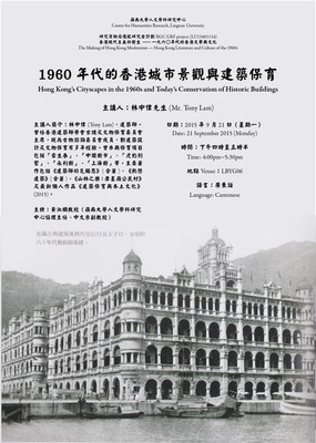 1960年代的香港城市景觀與建築保育 : 講座海報