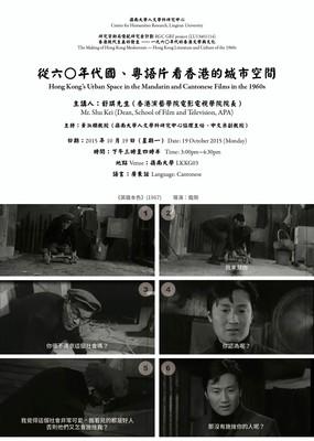 從六〇年代國、粵語片看香港的城市空間 : 講座海報