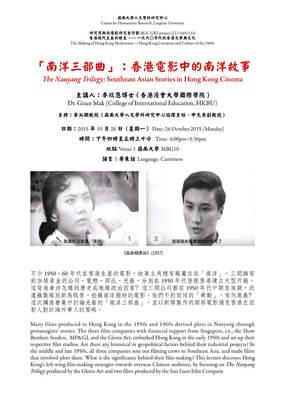 「南洋三部曲」: 香港電影中的南洋故事 : 講座海報