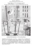 從香港女警歷史發展看六十年代女性社會地位 : 講座海報