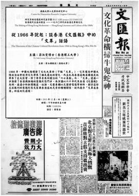 從1966年說起 : 談香港《文匯報》中的「文革」話語 : 講座海報