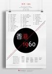 「香港 ·1960」 研討會 : 講座海報