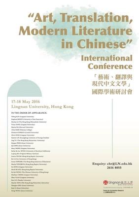 「藝術、翻譯與現代中文文學」國際學術研討會 : 講座海報